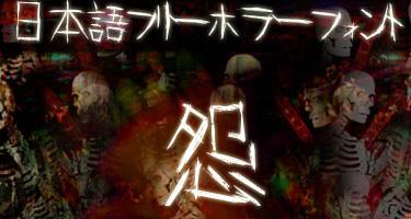 日本語フリーフォント 怨霊フォント